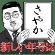 さやかの神対応!!!
