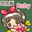 """夏季閃亮亮女孩""""Ruby 專屬"""""""