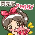 """夏季閃亮亮女孩""""Peggy 專屬"""""""