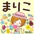 まりこ専用春初夏スタンプ