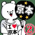 【京本】超好きスタンプ2