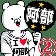【阿部】超好きスタンプ2