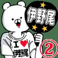 【伊野尾】超好きスタンプ2