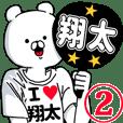 【翔太】超好きスタンプ2