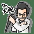 Dr.大圃