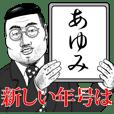 あゆみの神対応!!!