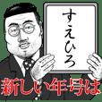 すえひろの神対応!!!