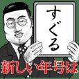すぐるの神対応!!!
