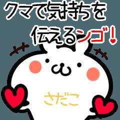 Sadako kimochi tutaerungo