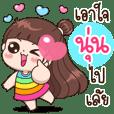 Noon Love Na (Rainbow)