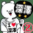 【深澤】超好きスタンプ2