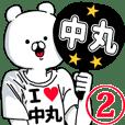 【中丸】超好きスタンプ2