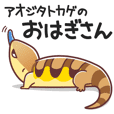 Ohagi-san The BlueTongueSkink