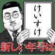 けいすけの神対応!!!