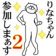 Cat Sticker Rinachan 2