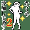 【たくや】専用2超スムーズなスタンプ