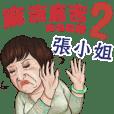 match match2:Miss Zhang