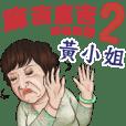 match match2:Miss Huang