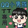 QQ小男孩(丁丁專用)