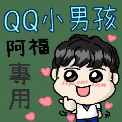 QQ小男孩(阿福專用)