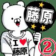 【藤原】超好きスタンプ2