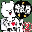 【佐久間】超好きスタンプ2