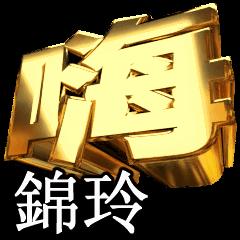 動畫!黃金[錦玲]