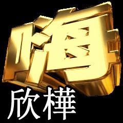 動畫!黃金[欣樺]