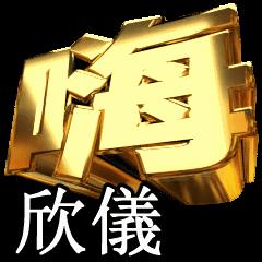 動畫!黃金[欣儀]