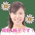 Politician Junko Okano sticker