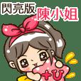 "Shine girl-""Miss Chen"""