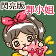 """Shine girl-""""Miss Guo"""""""