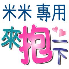 米米專用文字