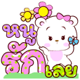 Noo Is Cute Bear Love Love