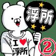 【浮所】超好きスタンプ2