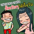 ผู้บ่าวผู้สาวไทบ้านพูดไทยไม่แฉง