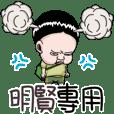 明賢專用姓名貼圖!