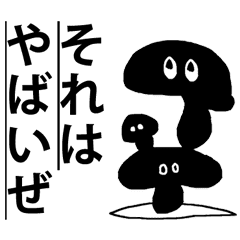 Black Mushroom Noisy Japanese Line Stickers Line Store