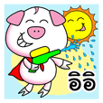 CUTE Piglet : COOL SUMMER FUN