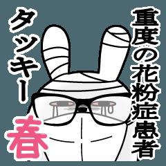 Sticker gift to takki-Rabbit Spring