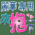 LI HUA_Color font