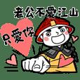 Boyfriend's stickers - Lao Gong