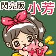 """Shine girl-""""XIAO FANG"""""""