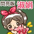 "Shine girl-""SHU JUAN"""