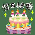 民安國小100週年生日快樂