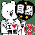 【目黒】超好きスタンプ2