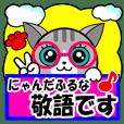 かわいい猫にゃん【日常敬語ver.】
