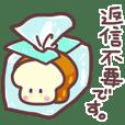 食パンちゃん (ゆるっと敬語)