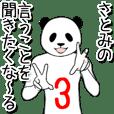 ぬる動く!【さとみ】面白スタンプ3