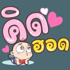 PangPond Big Words : Isan